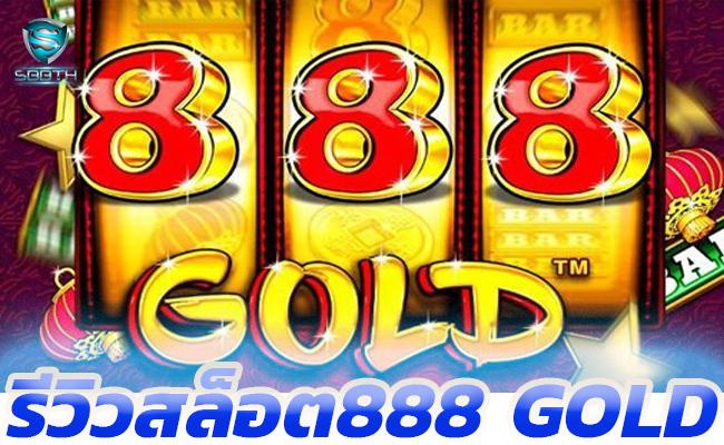 รีวิวสล็อต888 GOLD-www.sbbth.com